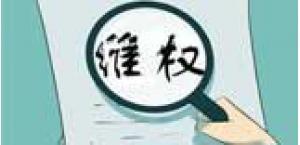 专利维权之前,需要对自己的专利稳定性评估一下吗?
