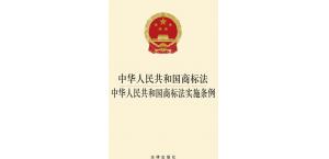东莞商标维权---南锋专利事务所东莞分公司