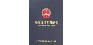 东莞外观专利申请需要怎么申请?