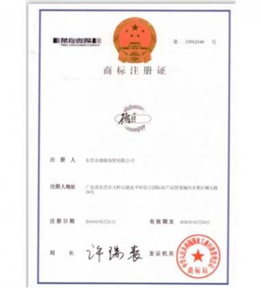 中国商标证书