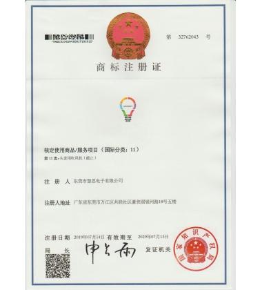中国商标注册证书