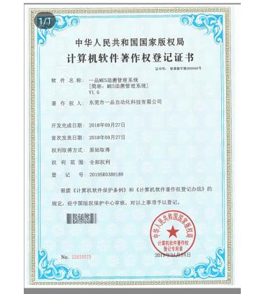 计算机软件注册证书
