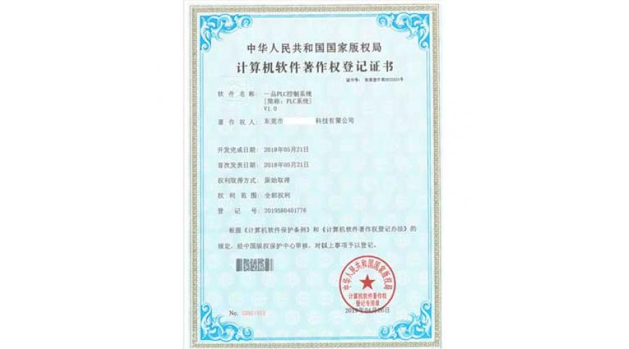 计算机软件证书